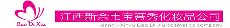 江西新余市雷电竞平台化妆品公司